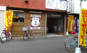 2nd STORE[リサイクルショップ]