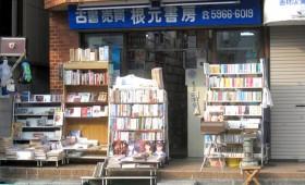 根元書房日芸前店[古本]