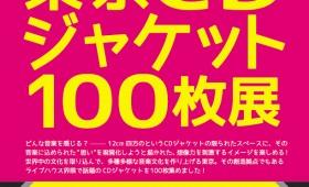 [アート]東京CDジャケット100枚展