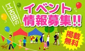 江古田のイベント情報募集!《掲載無料》