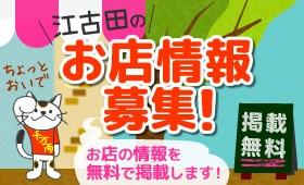 江古田のお店情報募集中!《掲載無料》