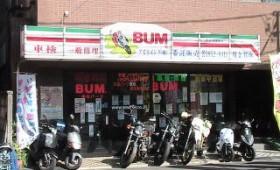 バイク買取・委託販売の元祖 BUMアズウイング[バイク]