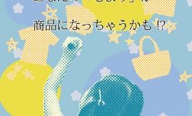 [こども向けワークショップ] 江古田のまちをテーマに、オリジナル『もよう』を考えよう!