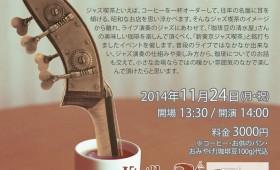 [ライブ]新東京ジャズ喫茶