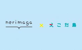 nerimaga × えこだ島コラボコンテンツ!