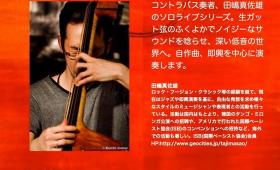 [ライブ]和OTTO LIVE 2015 Vol.1 田嶋真佐雄(bass)SOLO