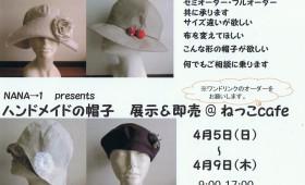 展示・販売|『ハンドメイドの帽子』展示&即売会