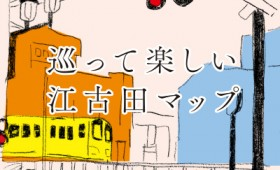 江古田のフリーペーパー「巡って楽しい江古田マップ 2015(第2号)」