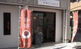珈琲豆の清水屋[コーヒー専門店]