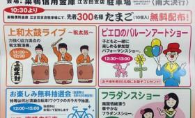 「がんばろう日本!」旭丘千川通り商店会 秋祭り