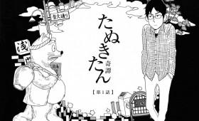 フリーペーパー|月刊小説「たぬきたん(奇譚)」