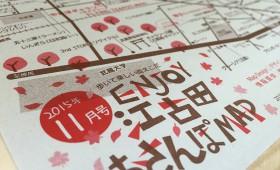 Enjoy!江古田お散歩マップ11月号できましたー。