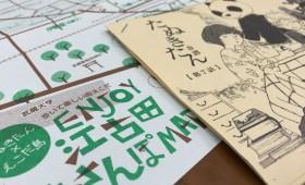 江古田の月刊小説「たぬきたん(奇譚)」第7話リリース