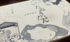 江古田の月刊小説「たぬきたん(奇譚)」第9話リリース