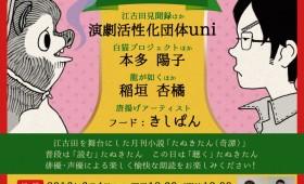 朗読会|江古田晩餐会!―月刊小説たぬきたん(奇譚)朗読会 其の壱―