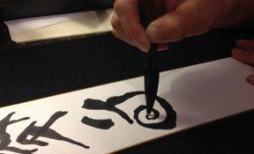 ワークショップ|古代文字の書道教室