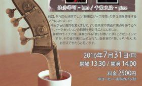 ライブ|新東京ジャズ喫茶(第3回)