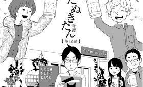 たぬきたん(奇譚)第十二話