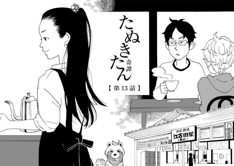 たぬきたん(奇譚)