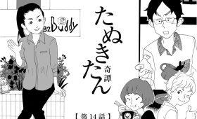 たぬきたん(奇譚)第十四話