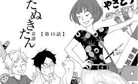 たぬきたん(奇譚)第十五話