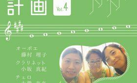 江古田音楽化計画Vol.4