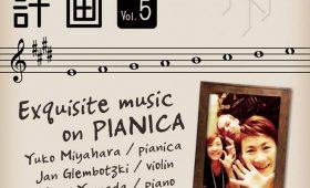 江古田音楽化計画Vol.5