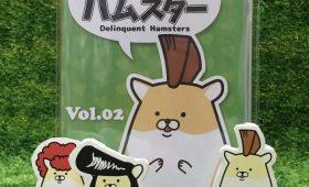 ヤンキーハムスターDVD(Vol.2)入荷!!