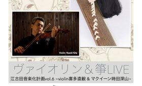 江古田音楽化計画Vol.6