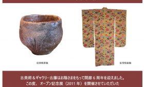 展示|出川直樹・真紀子作品展~信楽焼と水墨画&紅型染~
