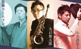 江古田音楽化計画Vol.8