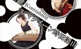 江古田音楽化計画Vol.9