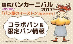 コラボパン&限定パン[練馬パンカーニバル2017]