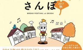 江古田をはさもう! えこだパンさんぽ2017秋〜EKO ON!!コラボレーション