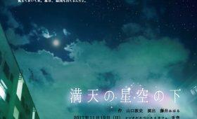 朗読劇|満天の星空の下