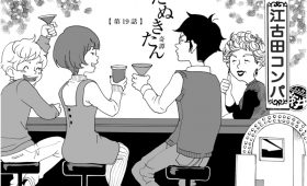 たぬきたん(奇譚)第十九話