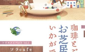演劇|ソラカメイベントvol.1「ソラcafe」