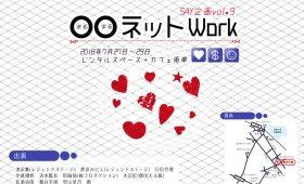 演劇|SAY企画vol.9『○○ネットWork』