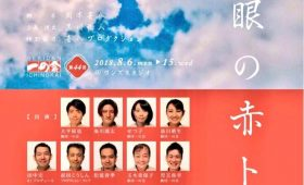 演劇|劇団一の会第44回公演『青い眼の赤トンボ』